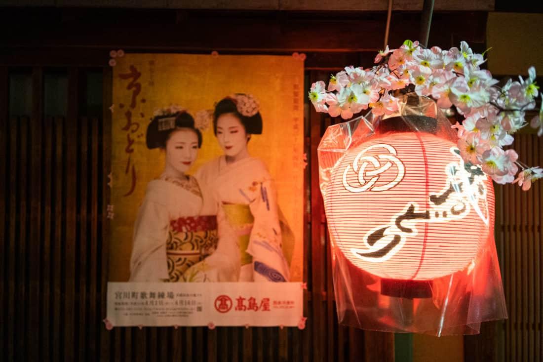 Poster advertising the Kyo Odori geisha spring dance in Miyagawacho, Kyoto